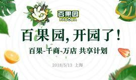 百果园华东区加盟招商大会报名啦,数量有限,先报先得。