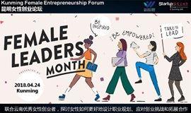 Kunming Female Entrepreneurship Forum  昆明女性创业论坛