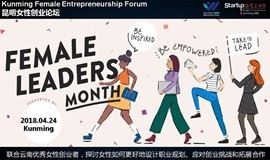 Kunming Female Entrepreneurship Forum  昆明女性创业论坛
