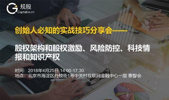4.25  北京 | 创始人必知的实战技巧——股权架构和股权激励、风险防控、科技情报和知识产权