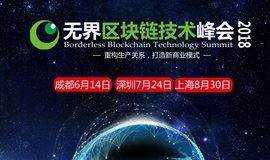 无界区块链技术峰会2018.7.24-深圳站