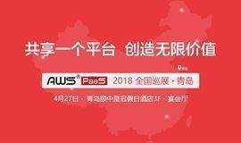 炎黄盈动AWS PaaS 2018全国巡展 · 青岛站