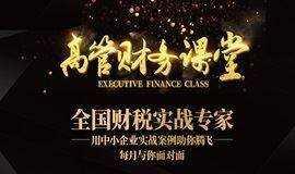 创业必须懂的财务知识 管理公司帐务财税秘诀