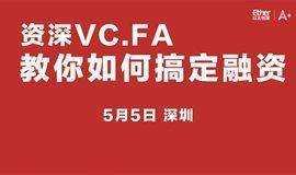 资深VC、FA教你如何搞定融资