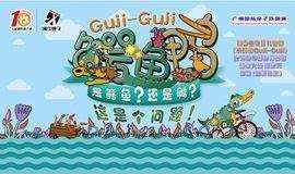 新西兰绘本皮影儿童剧 《Guji Guji鳄鱼鸭》