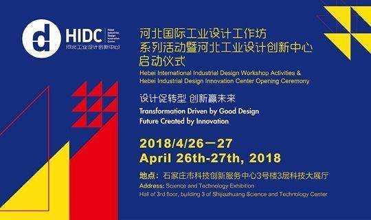 河北国际工业设计工作坊系列活动暨河北工业设计创新中心启动仪式