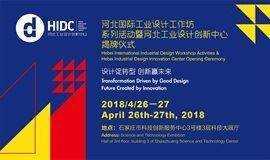 河北国际工业设计工作坊系列活动暨河北工业设计创新中心揭牌仪式