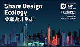 深圳设计周 X 中芬设计园:中芬国际设计之旅