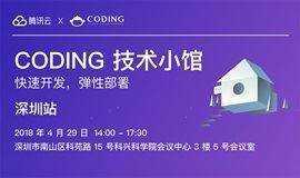 【CODING 技术小馆 - 腾讯云专场】