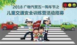 广物汽贸汽车文化饗宴之2018年儿童交通安全训练营亲子游体验之旅