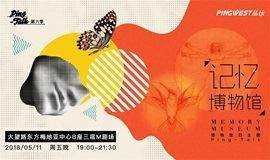 记忆博物馆 Memory Museum  Ping-Talk第六季