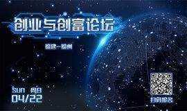 新时代——福州青年创业与创富论坛