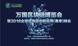 2018全球首届万国区块链技术博览会