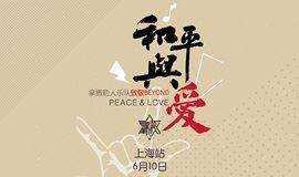 和平与爱——拿撒勒人乐队致敬Beyond