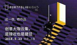 这一夜,晒作品2018 Portfolio Night(上海)