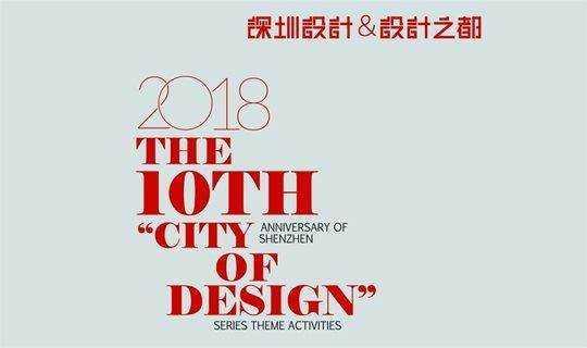 """深圳""""设计之都""""10周年系列主题活动暨设计行业恳谈会"""