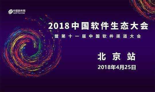 2018中国软件生态大会暨第十一届中国软件渠道大会(北京站)