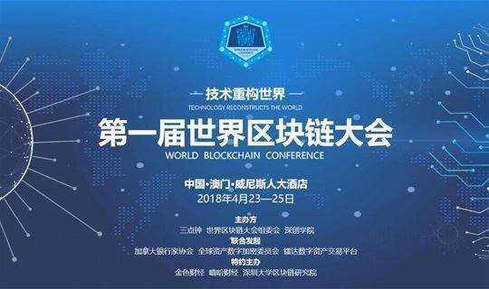 大牌明星汇聚,第一届世界区块链大会闪耀开启!