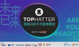 美国闪拍平台Tophatter春季卖家峰会  跨境卖家不可错过 4.26深圳