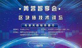 菁蓉智享会·区块链技术讲坛——专家天府软件园行