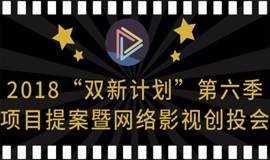 """2018""""双新计划""""第六季网络影视项目提案暨创投会"""