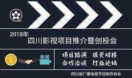 2018 年四川影视项目推介暨创投会