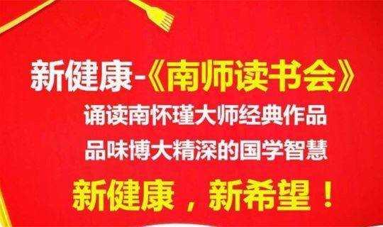 南怀瑾经典著作公益读书会