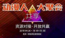 """4月26""""动漫人大聚会·杭州""""——资源对接、开放共赢交流会"""