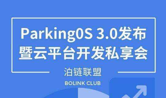 ParkingOS 3.0发布暨云平台开发私享会