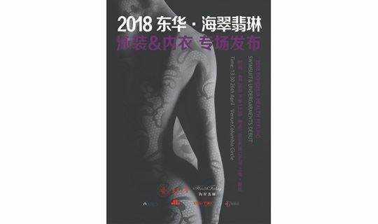 【海派秀场】东华•海翠翡琳泳装&内衣专场发布