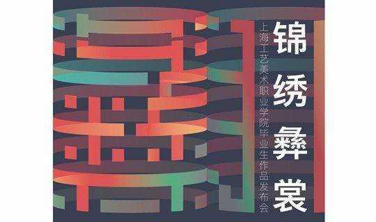 """【海派秀场】""""锦绣彝裳""""上海工艺美术职业学院毕业生作品发布会"""
