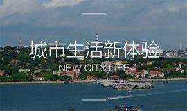 【04.29 | citywalk】畅享城市新生活【海景精致下午茶+热闹海鲜市场+五星级晚餐】