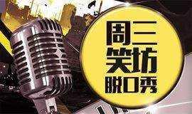 【笑坊演出】4月25日周三热力猫脱口秀开放麦爆笑来袭!!
