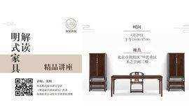【精品讲座】明式家具:从鉴赏到收藏