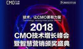 "2018CMO技术增长峰会暨""智慧营销""颁奖盛典"