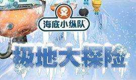【75折特卖】英国正版授权多媒体探险儿童剧 《海底小纵队之极地大探险》