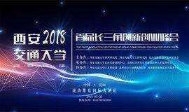 西安交通大学首届长三角创新创业峰会