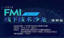 2018FMI《大数据与人工智能线下沙龙》—深圳