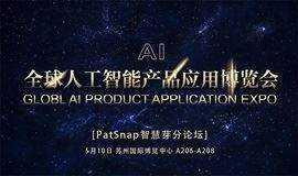 全球人工智能产品应用博览会-分论坛