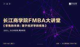 FMBA大讲堂 | 零售的未来: 基于经济学的视角(5月19日 北京)