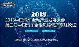 2018年5月17-18日第三届中国中国汽车金融产业发展大会、汽车金融风控管理高峰论坛即将在上海召开。