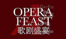 【团员福利】歌剧《马可•波罗》预演场观摩