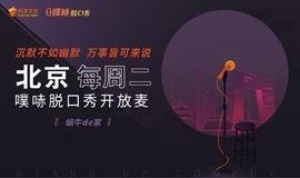 噗哧脱口秀 北京场开放麦每周二@蜗牛de家