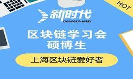 上海区块链爱好者下班后交流分享会--上海交通大学区块链方向硕博生发起