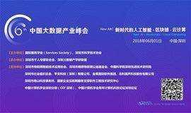 第六届中国大数据产业峰会(新时代的人工智能/区块链/云计算)