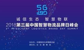 正在报名 第三届中国智慧物流品牌日峰会