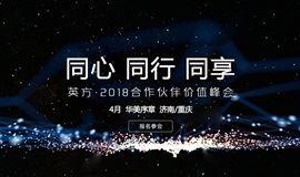 同心/同行/同享:英方2018合作伙伴价值峰会•济南站