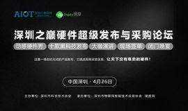 深圳之巅-硬件超级发布与采购商对接论坛