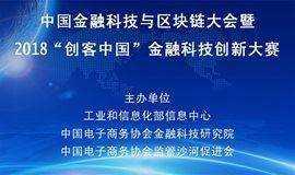 """中国金融科技与区块链大会暨 2018""""创客中国""""金融科技创新大赛"""