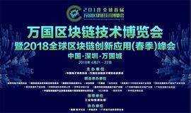 万国区块链技术博览会暨2018全球区块链创新应用(春季)峰会